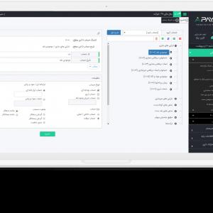 نرم افزار حسابداری یکپارچه