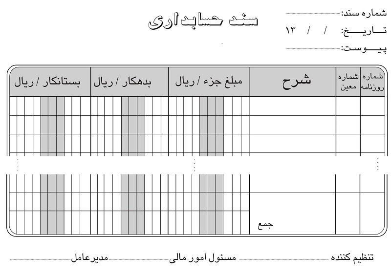 نمونه سند حسابداری