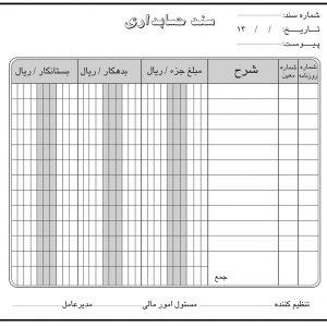 تنظیم اسناد خزانه داری به صورت رسمی